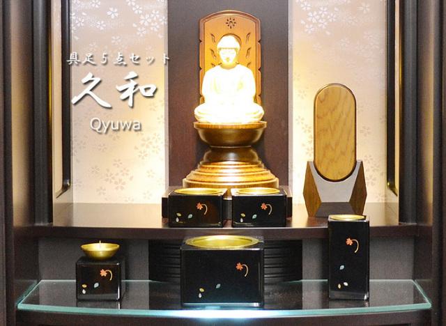 「久和]仏具5点セット 2.5寸  蒔絵木製仏具