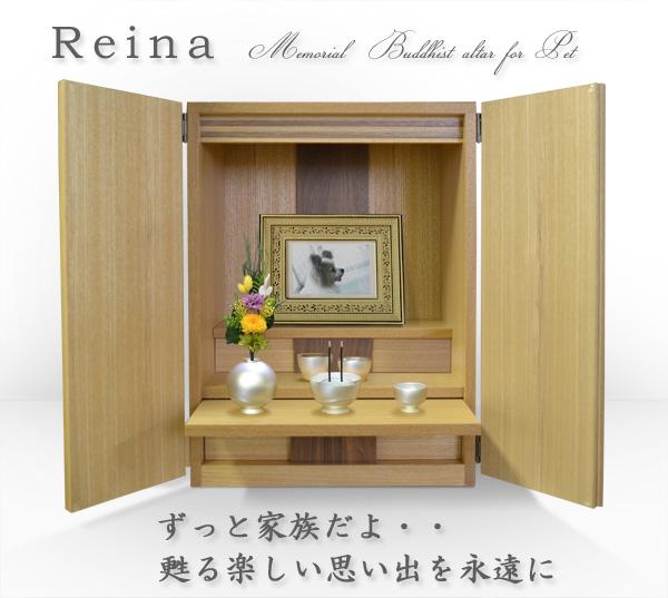 モダンペット仏壇 [レイナ] 国産 タモ材 14号 = リビングキャビネットの上に置いてピッタリの小型でおしゃれなペット用仏壇