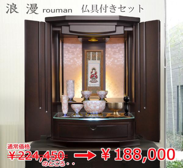 モダン上置き仏壇 [ろうまん] 国産 カバ材 20号 = おすすめ仏具付き仏壇