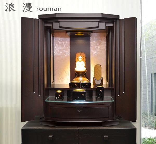 モダン上置き仏壇 [ろうまん] 20号  樺材 = おしゃれな桜柄緞子がワインカラーに映える小型仏壇