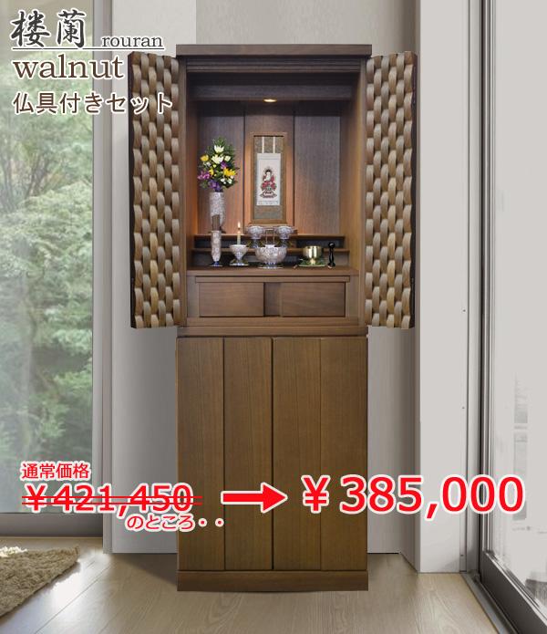 モダン仏壇 [ろうらん] 国産 ウォールナット材 15-41号 = おすすめ仏具付き仏壇