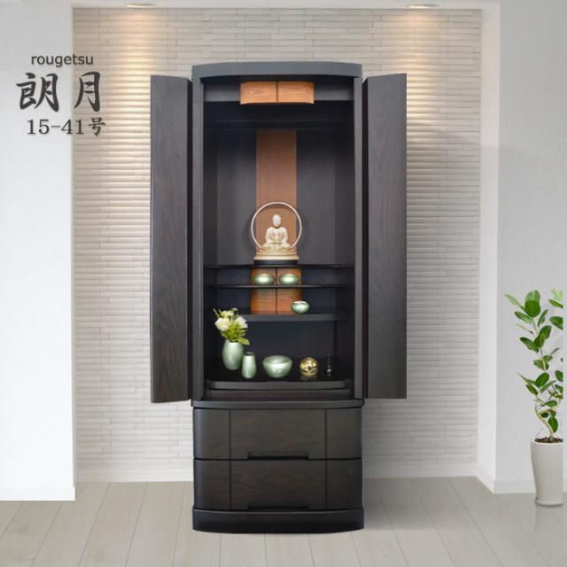 モダン仏壇 [ろうげつ] 15-41号  タモ材 = 上質なタモ材の上品なデザインが人気です