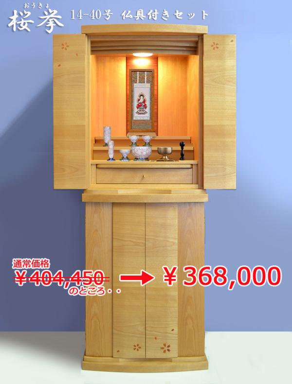 モダン仏壇 [おうきょ] 40号 = おすすめ仏具付き仏壇