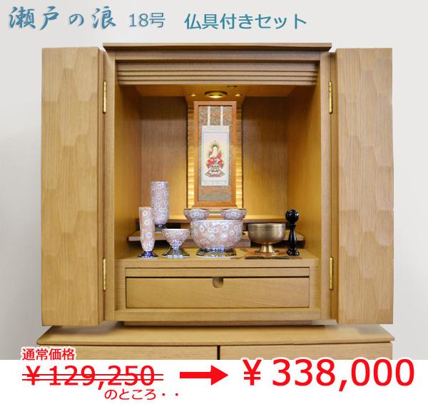 モダン上置き仏壇 [瀬戸の浪] 国産 楢材 18号 = おすすめ仏具付き仏壇