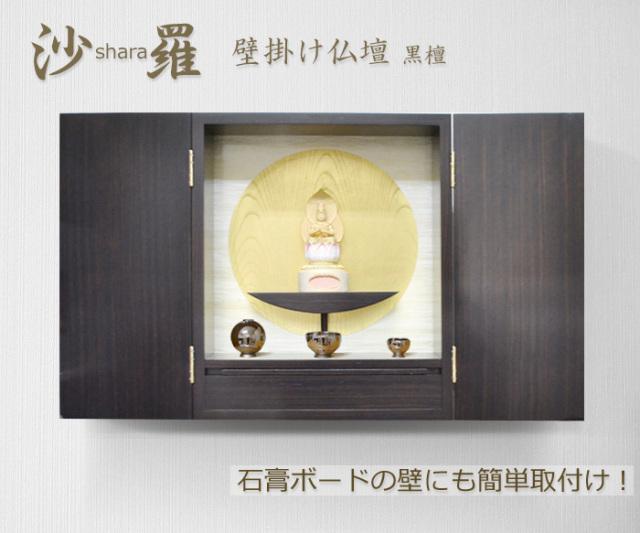 モダン壁掛け仏壇 [しゃら]14-17号 黒檀  = 幅42×奥行21×高さ51cm