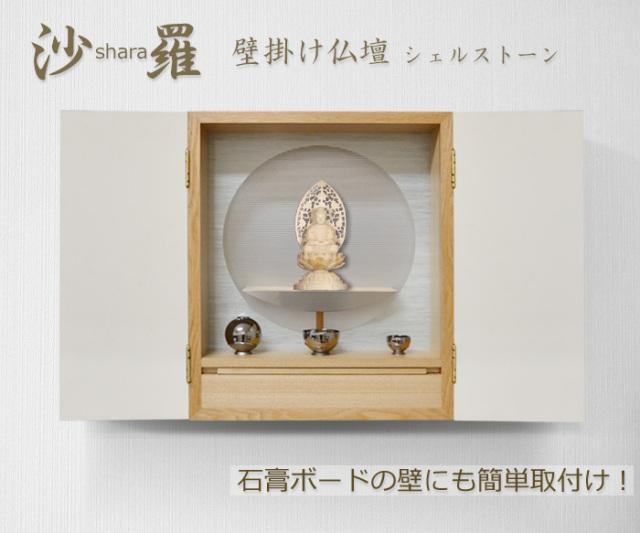 モダン壁掛け仏壇 [しゃら]14-17号 シェルストーン  = 幅42×奥行21×高さ51cm