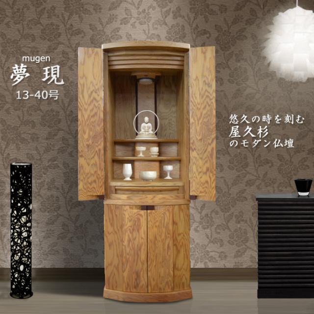 モダン仏壇 [むげん] 13-40号 屋久杉材 = 1000年以上の時を刻む貴重な屋久杉のモダン仏壇