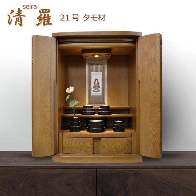 モダン上置仏壇 [せいら] 21号 タモ材  = シンプルだけど風格漂うタモ無垢材扉の上置き仏壇