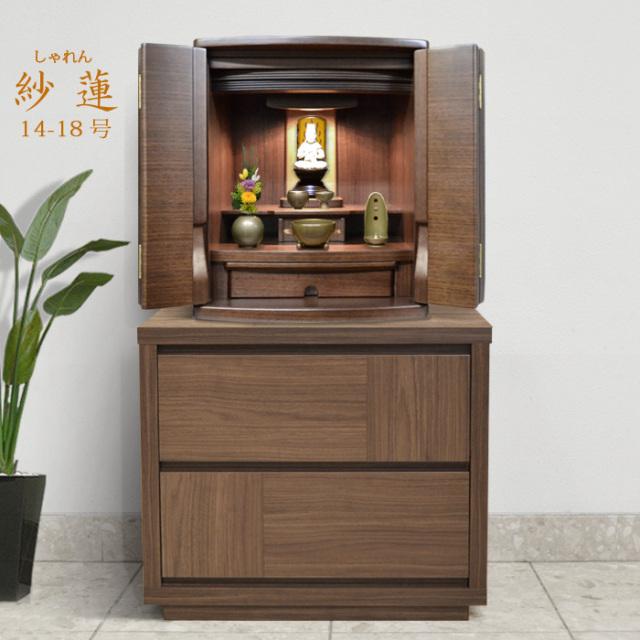 モダン上置仏壇 [しゃれん]18号 ウォールナット材  = 幅42×奥行39×高さ54cm