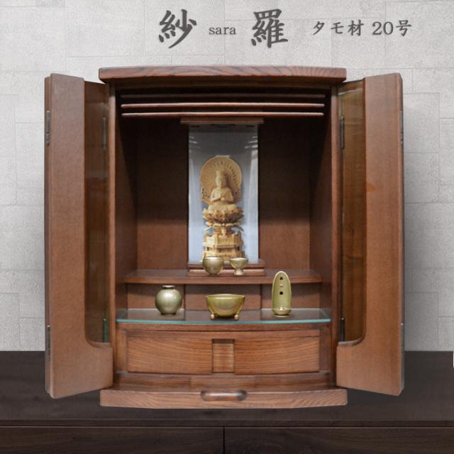 モダン上置仏壇 [さら] 20号 タモ材 = オーバルガラス扉窓がおしゃれなモダン上置き仏壇