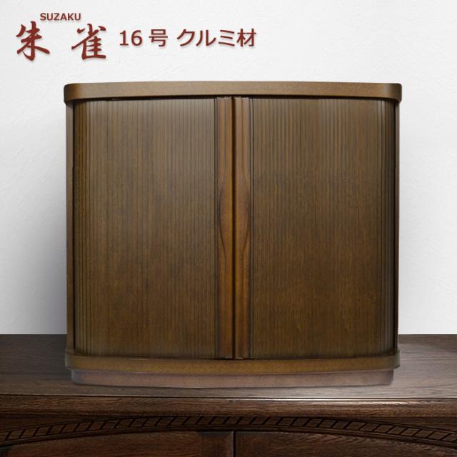 モダン上置仏壇 [すざく]16号  クルミ材 = 場所を取らないジャバラ扉のおしゃれ国産上置き仏壇