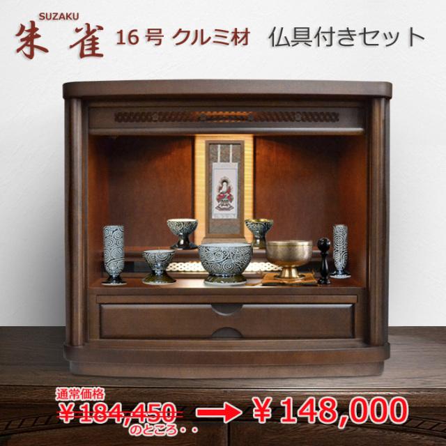 モダン上置仏壇 [すざく] クルミ 16号 =  おすすめ仏具付き仏壇