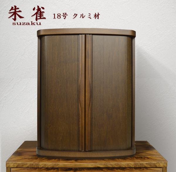 モダン上置仏壇 [すざく]18号  クルミ材 = 場所を取らないジャバラ扉のおしゃれ国産上置き仏壇