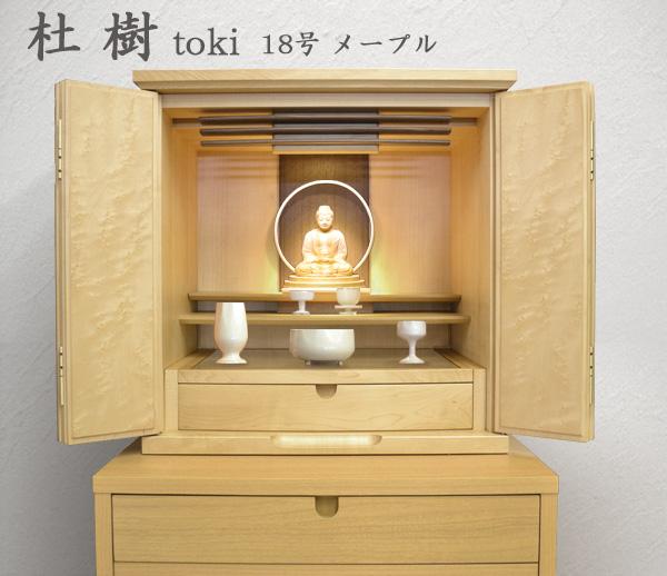 モダン上置仏壇 [とき]18号 メープル材 = メープルの木肌の美しさをそのまま生かした国産上置き仏壇
