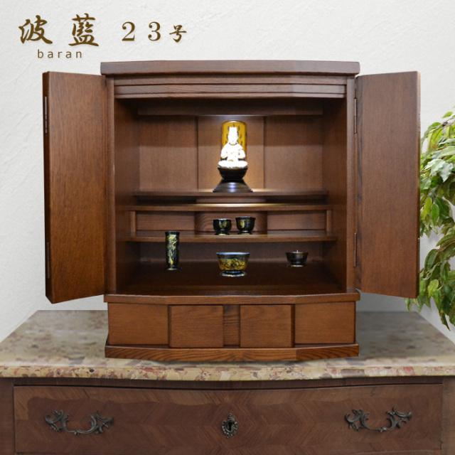 モダン上置仏壇 [ばらん] 23号 タモ材 = 北海道産タモ杢の存在感ある大型上置き仏壇