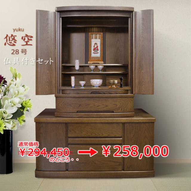 モダン上置仏壇 [ゆうくう] 28号 =  おすすめ仏具付き仏壇