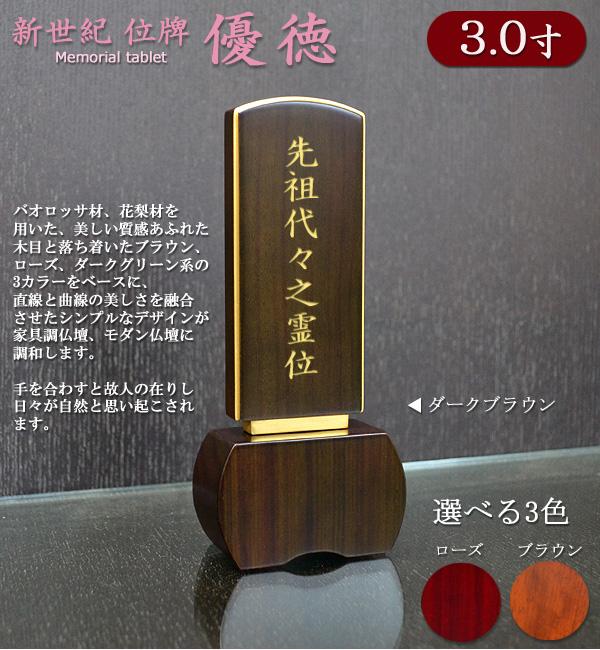 モダン位牌 優徳 3.0寸(高さ13.5cm) 花梨無垢