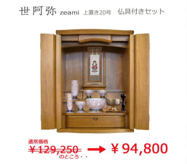 モダン上置仏壇 [ぜあみ] 20号 = おすすめ仏具付き仏壇