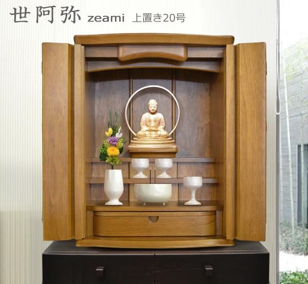 モダン上置仏壇 [ぜあみ] 20号 クルミ材 = ゆるやかなRラインで構成された無垢扉が美しいミニ仏壇