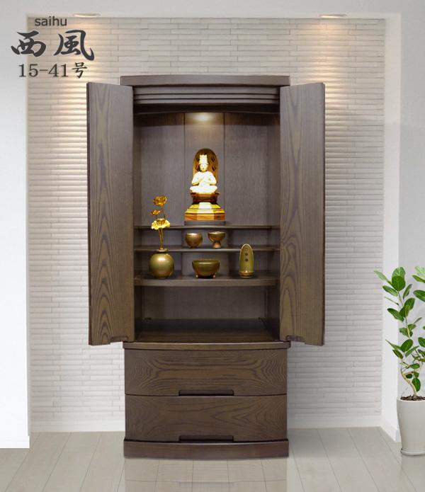 モダン仏壇 [さいふう]  17-38号 タモ材  = 上質なタモ材の和洋選ばないシンプルで上品なデザイン