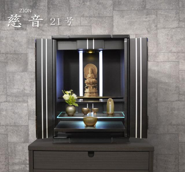モダン上置仏壇 [じおん] 21号 ポプラ材 = マットブラックのアーバンなモダン上置き仏壇