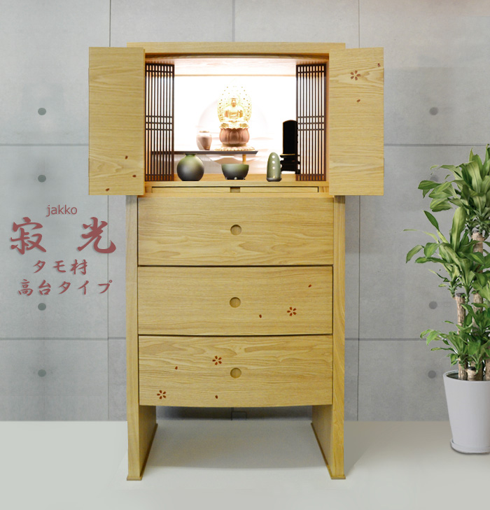 モダン仏壇 [じゃっこう] 20-42号 タモ材= 前面にあしらったさ桜の花びら模様がかわいい大容量引き出し付き和モダン仏壇