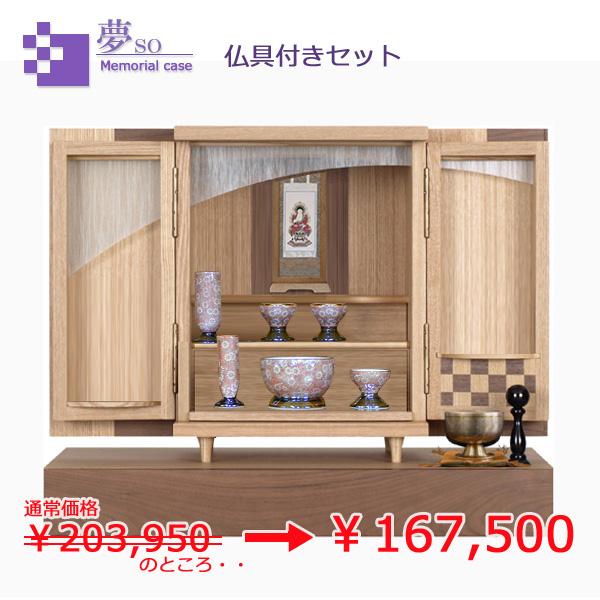 モダン上置仏壇 [夢soメモリアルケース タモ市松 ] = おすすめ仏具付き仏壇
