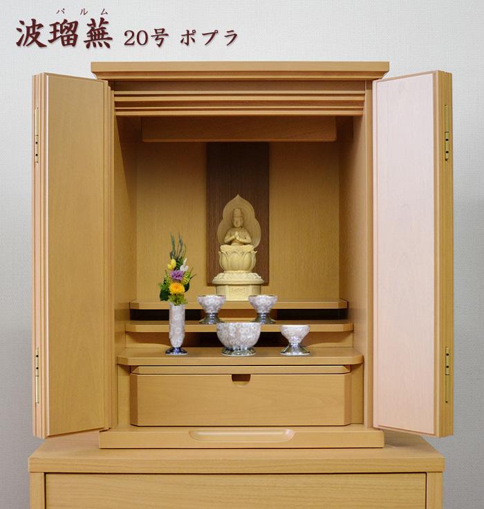 モダン上置仏壇 [パルム] 20号 ポプラ材/タモ材  =  モダンなリビングにマッチするおしゃれ国産上置き仏壇