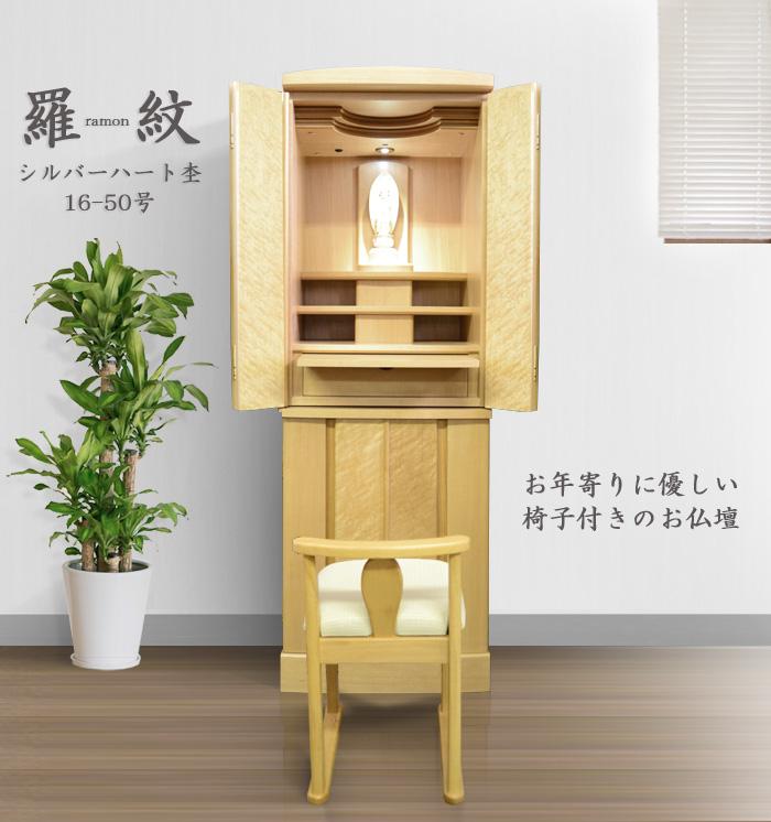 モダン仏壇 [らもん] 16-50号 シルバーハート材= お年寄りに優しい椅子付きモダン仏壇