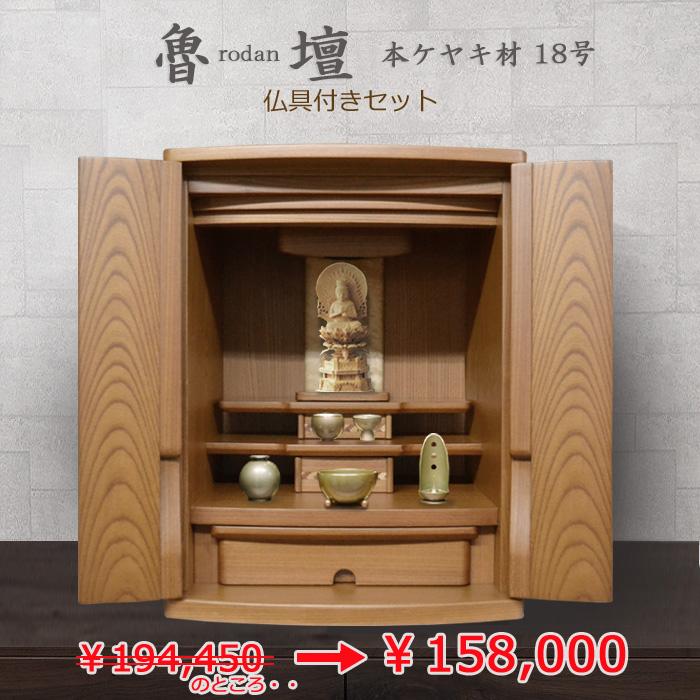 モダン上置仏壇 [ろだん]18号 本ケヤキ  =  おすすめ仏具付き仏壇