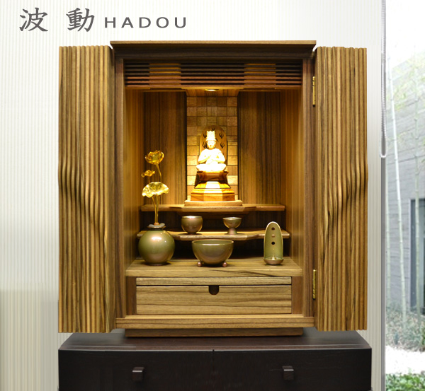 モダン上置き仏壇 [波動] 20号 ウォールナット材= 芸術品の域まで高められた美しいモダン仏壇