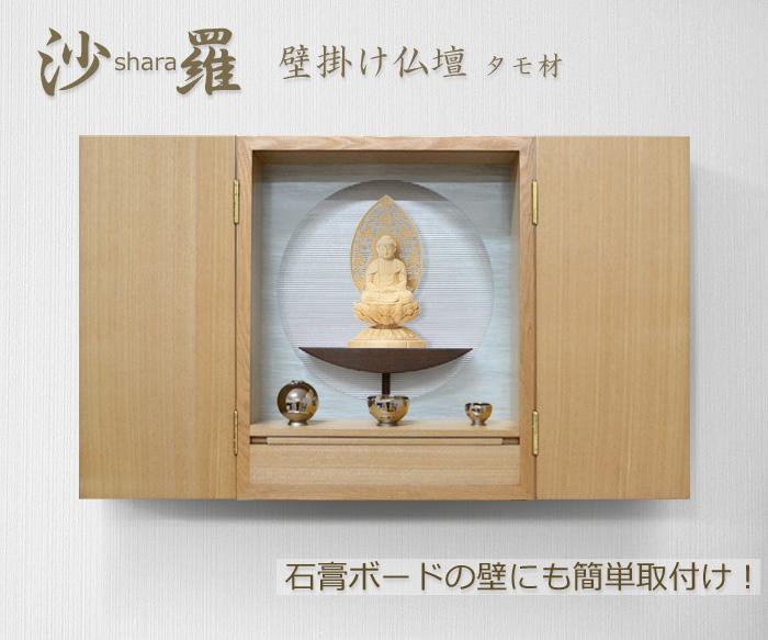 モダン壁掛け仏壇 [しゃら]14-17号 タモ材  = 幅42×奥行21×高さ51cm