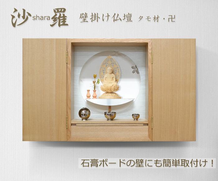モダン壁掛け仏壇 [しゃら]14-17号 タモ材(トルネド)  = 幅42×奥行21×高さ51cm