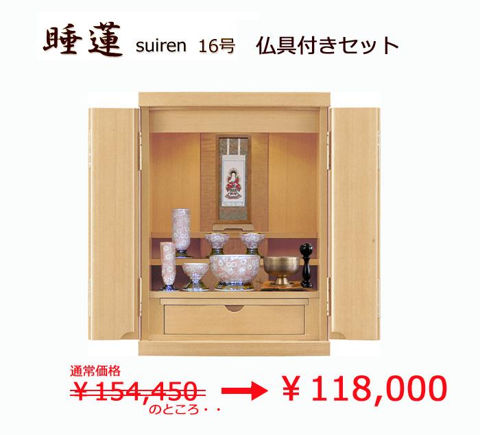 モダン上置仏壇 [すいれん] シルバーハート 16号 = おすすめ仏具付き仏壇