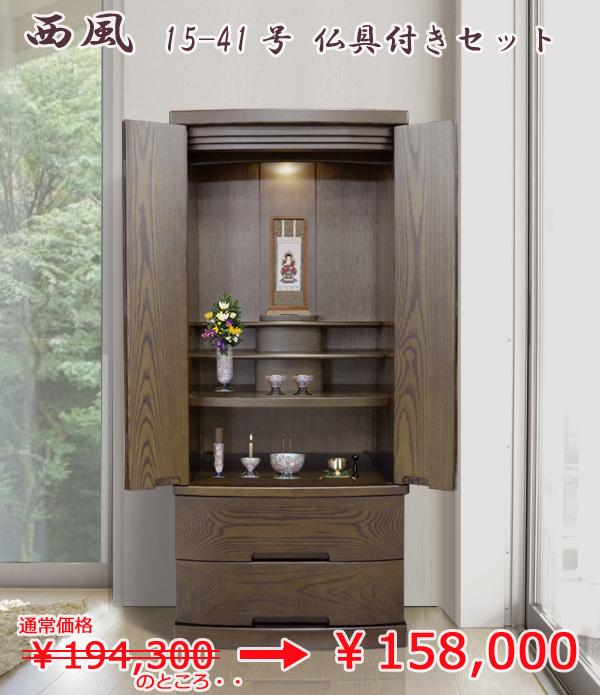 モダン仏壇 [さいふう] 天然木タモ材 17-38号 = おすすめ仏具付き仏壇