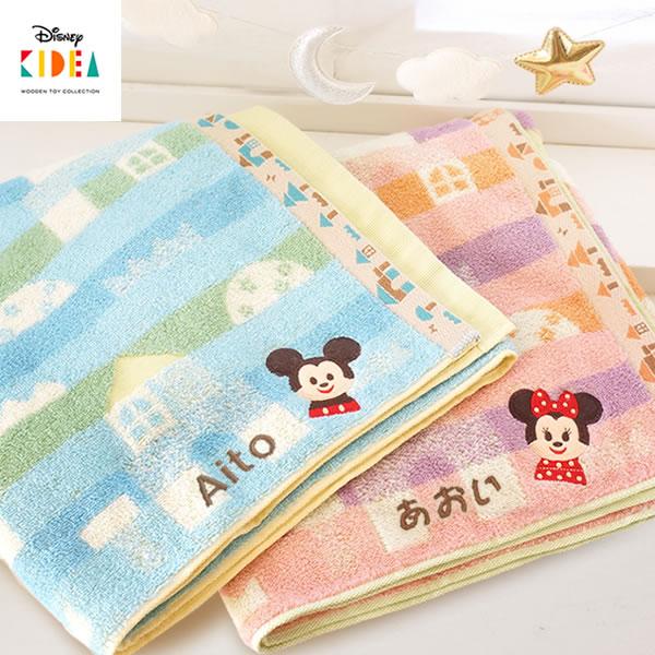 【出産祝い おくるみ】ディズニー KIDEA OUCHI 名入れバスタオル