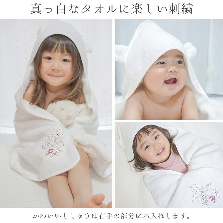 出産祝い女の子 おくるみ HACOON 白雲フード付き名入れバスタオル
