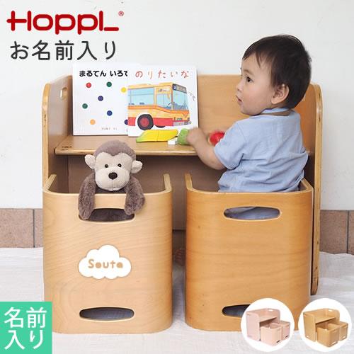 【ベビーチェア 名前入り】HOPPL(ホップル)コロコロチェア&デスク