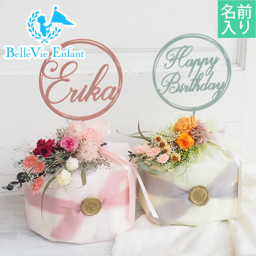【出産祝い おむつケーキ】ベルビーアンファン カリーヌダイパーケーキ