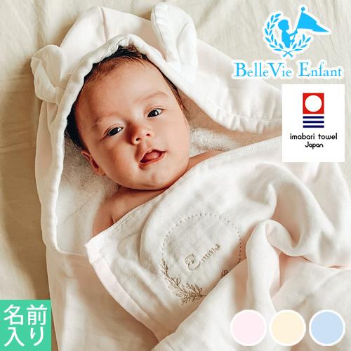 【出産祝い おくるみ】ベルビーアンファン ジョリー ガーゼフード付バスタオル