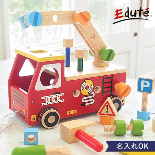 【名入れ 知育玩具】アクティブ消防車 < 2歳 3歳 > I'm TOY(アイムトイ)