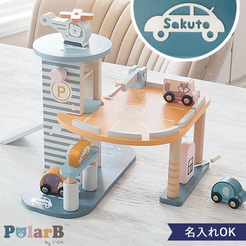 【1歳誕生日 2歳誕生日】ポーラービー(PolarB)名前入り パーキングガレージ
