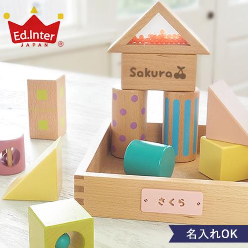 【名入れ 知育玩具】音いっぱいつみき