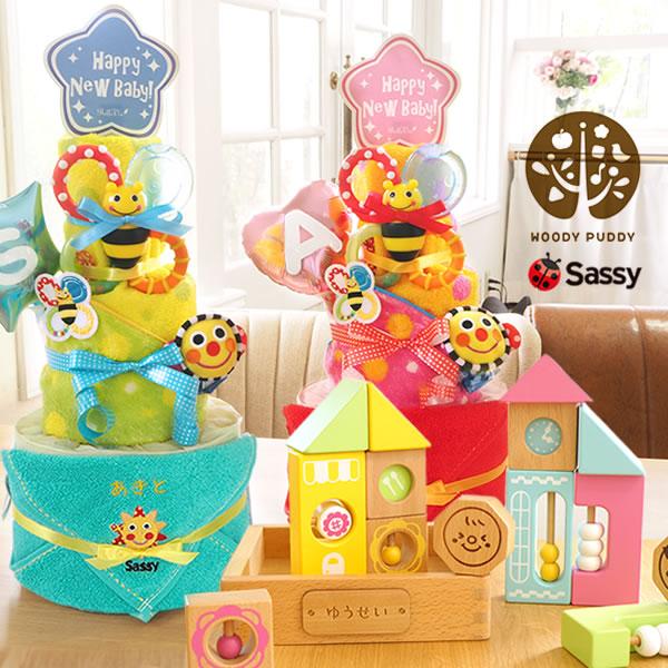 Sassy poppin' partyおむつケーキ&はじめてのおとつみき おとつむ(お名前プレート付き)