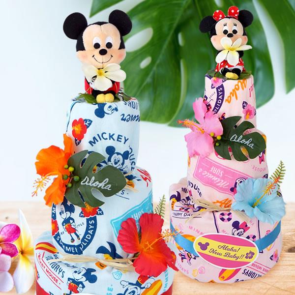 【おむつケーキ】ミッキーミニーアロハタオルおむつケーキ