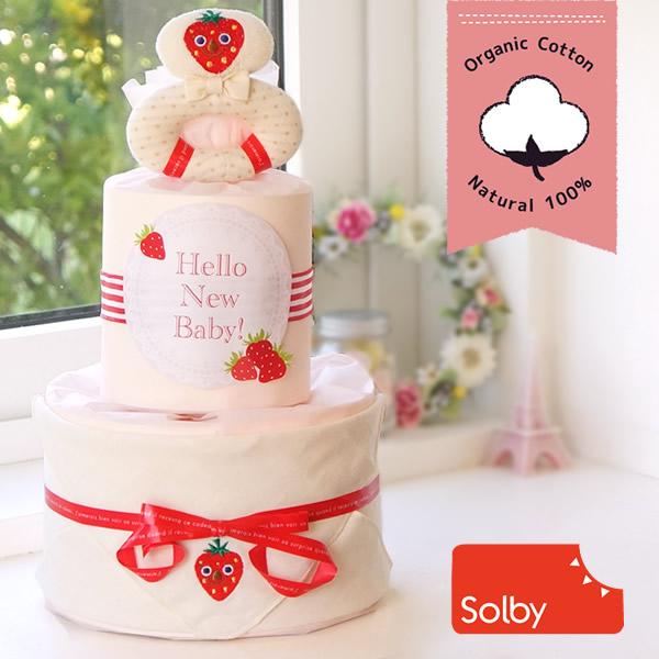【おむつケーキ】Solbyオーガニックストロベリーケーキ