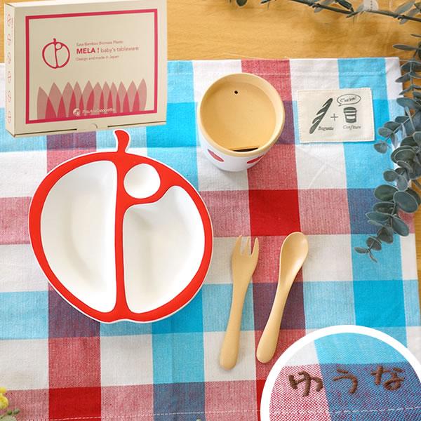 【出産祝い ベビー食器】名入れベビー食器 PAPPA MELA りんご食器セット