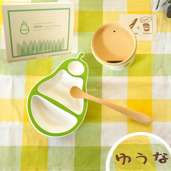 【出産祝い ベビー食器】名入れベビー食器 PAPPA PERA 洋梨食器セット