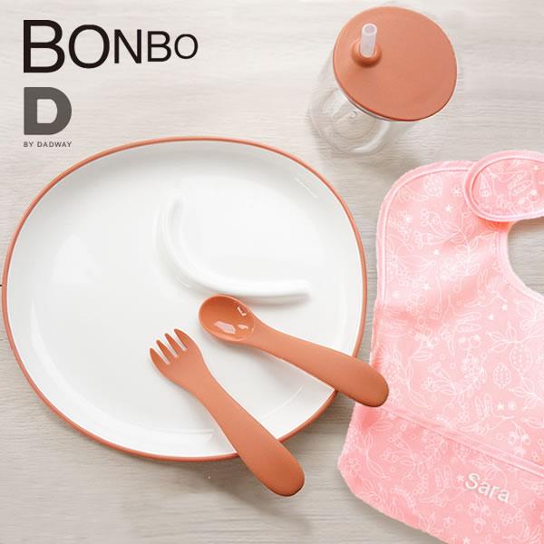 【出産祝い ベビー食器】KINTO BONBO 4pcs セット+D by DADWAY お食事スタイセット