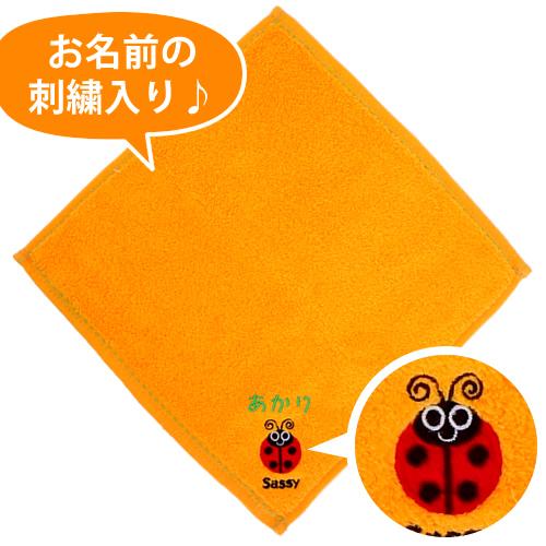 【名入れ 出産祝い】Sassyお名前刺繍ミニタオル/オレンジレディバグ